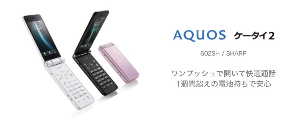 ワイモバイルの携帯電話