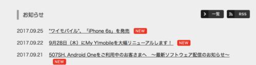 ワイモバイルのiPhone6s発表