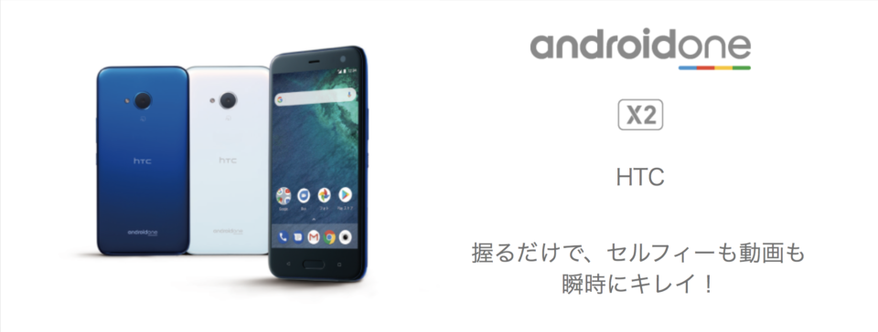 AndroidOne X2