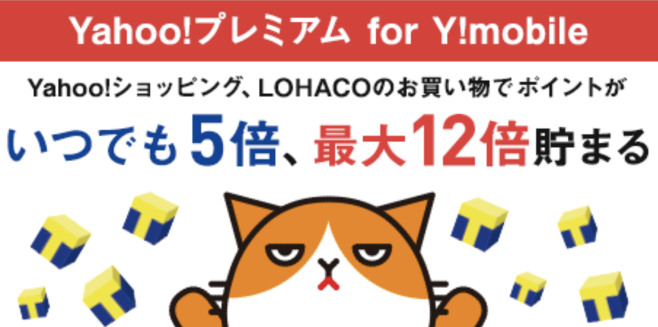 Yahoo!プレミアム for Y!mobile