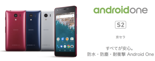 Android One S2