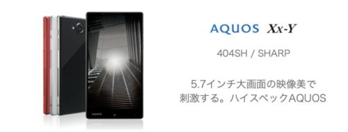 AQUOS Xx-Y アウトレット
