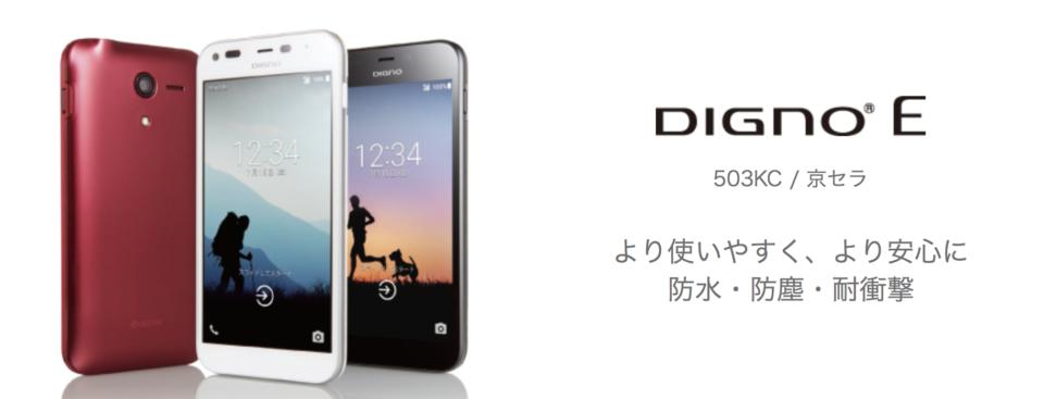 ワイモバイルのDIGNO E