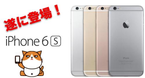 遂にiPhone6sがワイモバイルに登場!