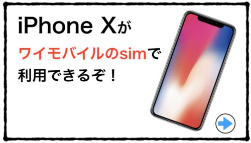 iPhone Xがワイモバイルのsimで利用できるぞ!