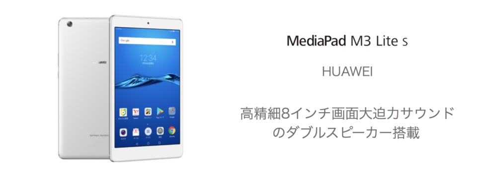 Media Pad M3 Lite